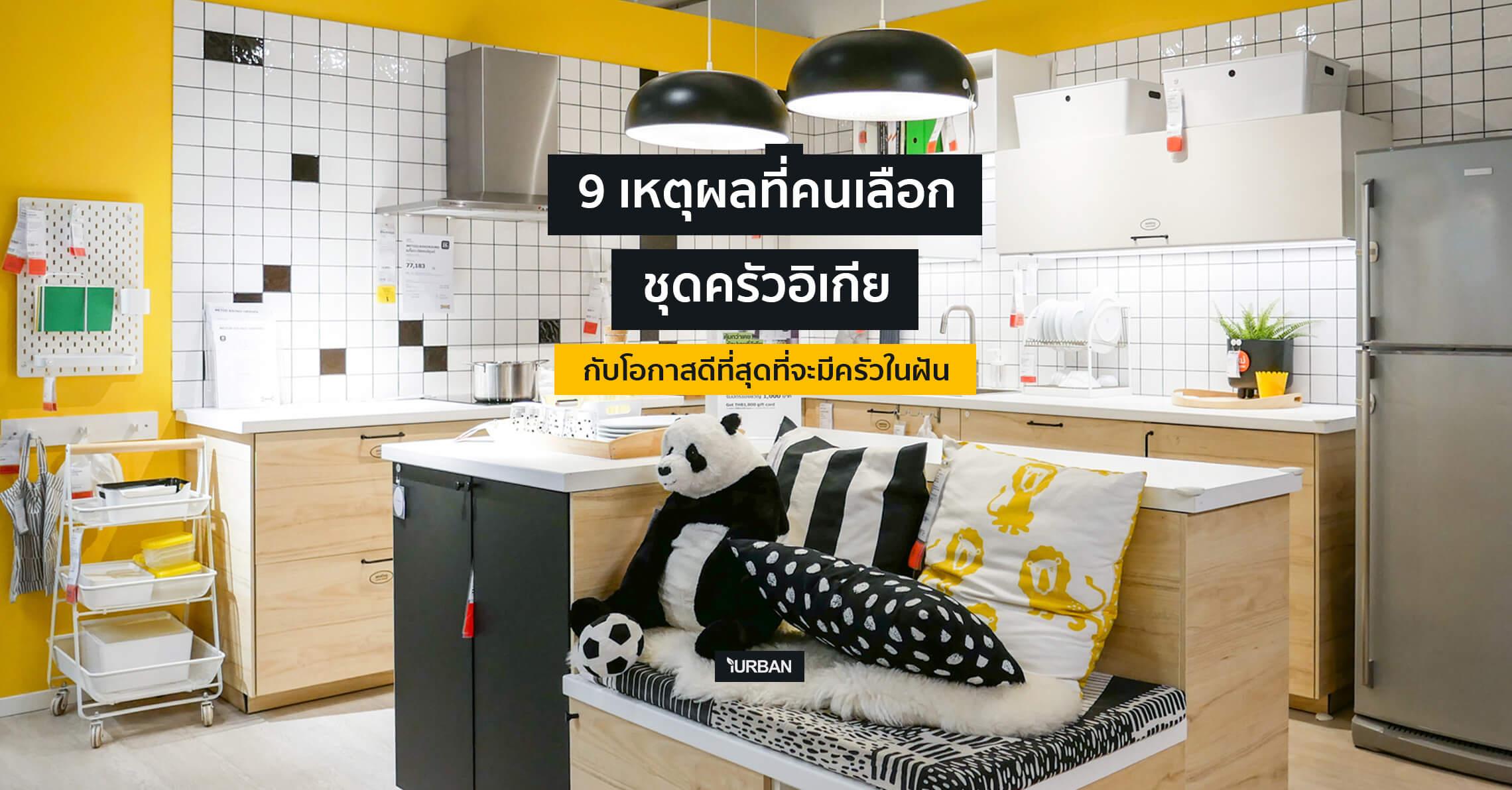 9 เหตุผลที่คนเลือกชุดครัวอิเกีย และโอกาสที่จะมีครัวในฝัน IKEA METOD/เมท็อด โปรนี้ดีที่สุดแล้ว #ถึง17มีนา 4 - ตกแต่งบ้าน