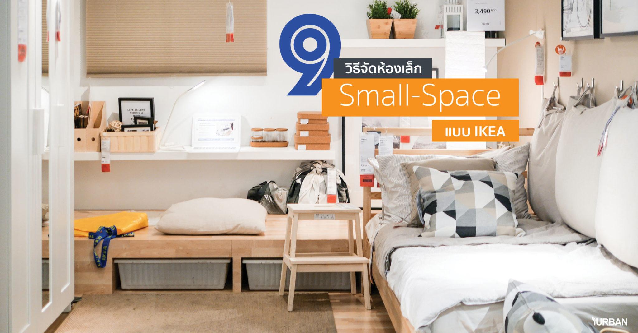 """9 วิธีจัดห้องเก่าให้เหมือนใหม่ ลอกวิธีจัดห้องในพื้นที่เล็ก """"Small Space"""" แบบ IKEA 2 - INSPIRATION"""