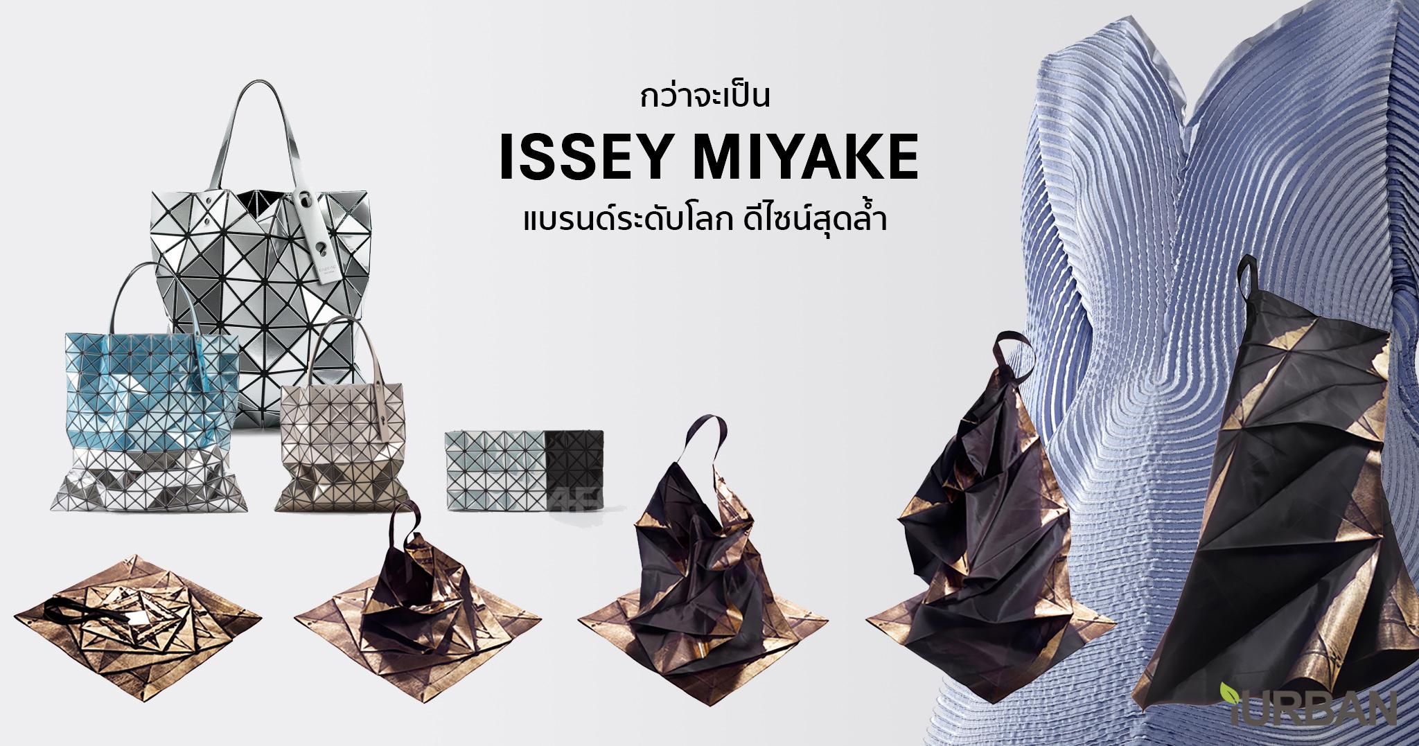 """กว่าจะมาเป็น """"อิซเซ่ มิยะเกะ"""" (ISSEY MIYAKE) แบรนด์ระดับโลก ดีไซน์สุดล้ำ มีประวัติยาวนานกว่า 4 ทศวรรษ 2 - ISSEY MIYAKE"""