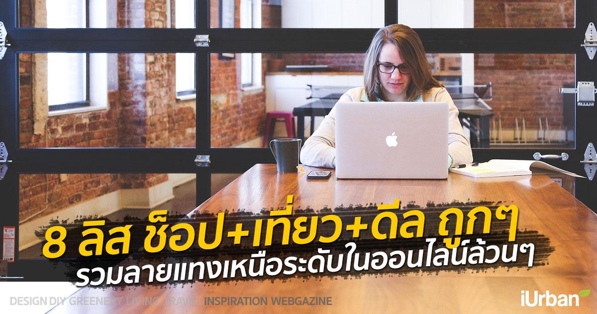 8 เทคนิค เที่ยว-ช็อปปิ้ง ราคาพิเศษด้วยพลังออนไลน์ ที่รวมลายแทงเหนือระดับมาให้คุณ 2 - Advertorial