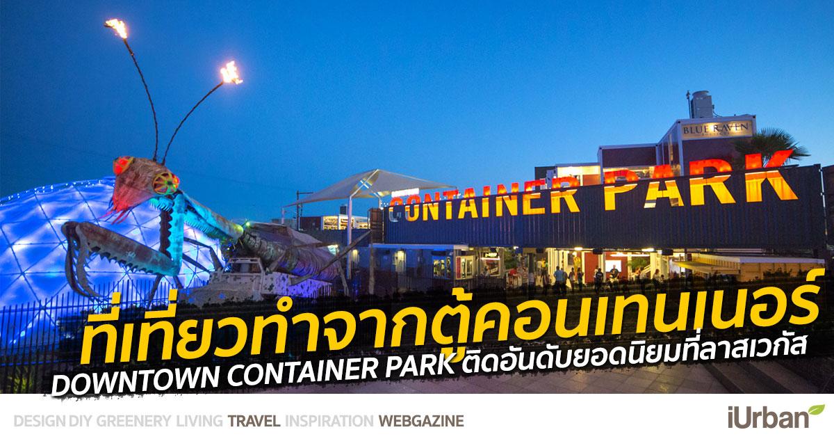 Downtown Container Park แหล่งท่องเที่ยวที่สร้างจากตู้คอนเทนเนอร์ ติดอันดับลาสเวกัส 2 - container
