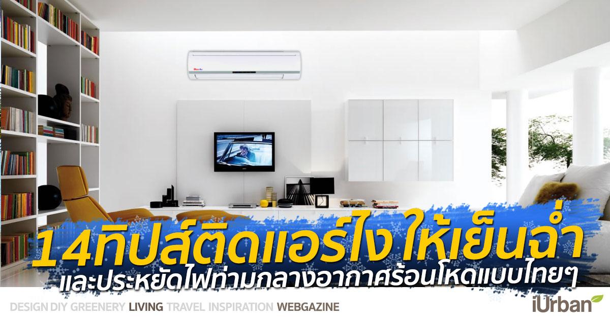 14 วิธีติดแอร์บ้านให้เย็นเต็มๆ และประหยัดค่าไฟเมื่อเจออากาศร้อนแบบเมืองไทย