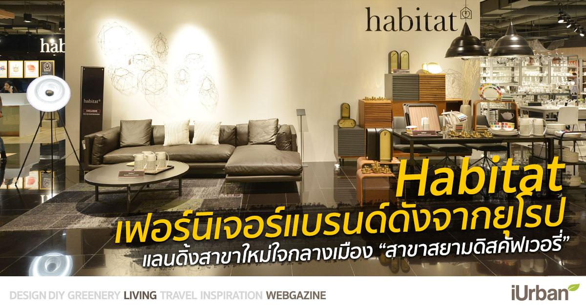 Habitat ร้านเฟอร์นิเจอร์จากยุโรปที่ครองใจคนรักบ้านทั่วโลก เปิดแล้วที่ Siam Discovery 13 - decorate