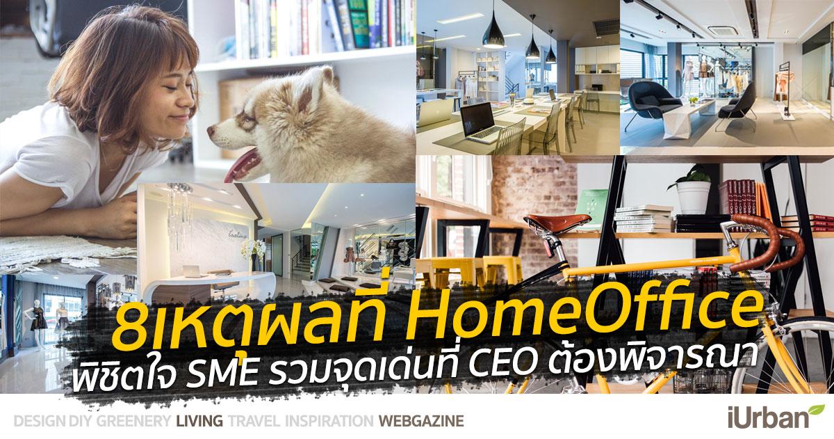 8 เหตุผลที่ Home Office พิชิตใจ SME