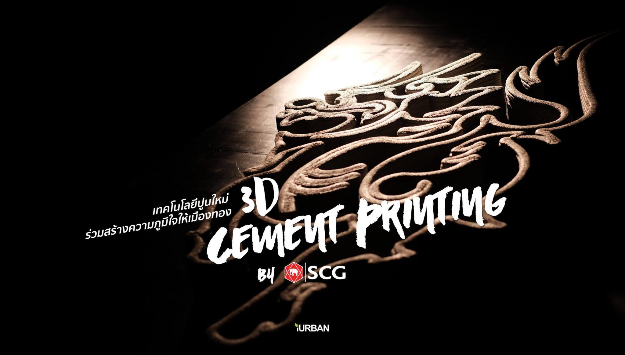 เอสซีจี เมืองทอง ยูไนเต็ด สร้างแลนด์มาร์คโลโก้กิเลนผยองด้วยเทคโนโลยี 3D Cement Printing ของ เอสซีจี 13 - 3D Printing