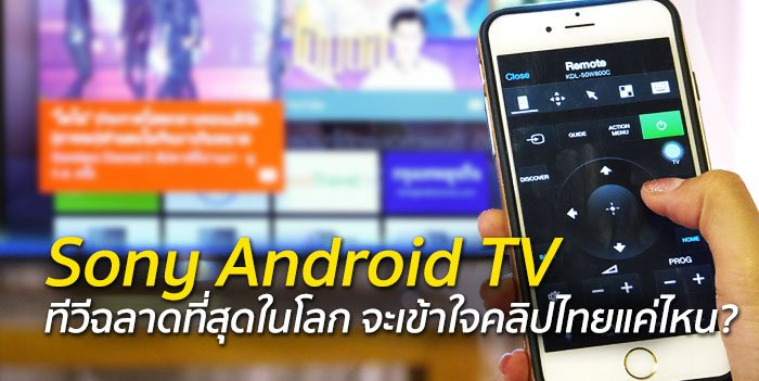 sony-android-tv-coveriurbanreview