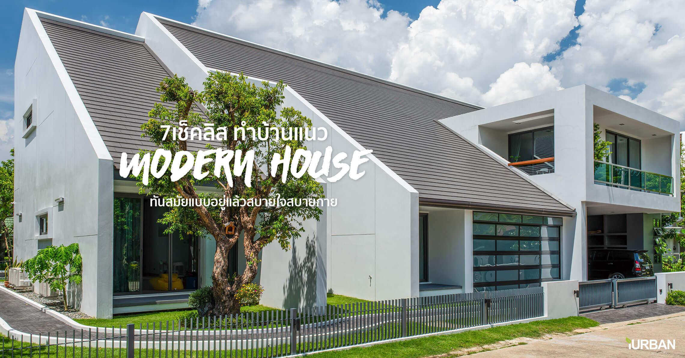 7 Checklist แนวคิดสร้างบ้านสไตล์โมเดิร์น ที่จะให้ประโยชน์กับการอยู่อาศัยทุกวันของคุณ 13 - material