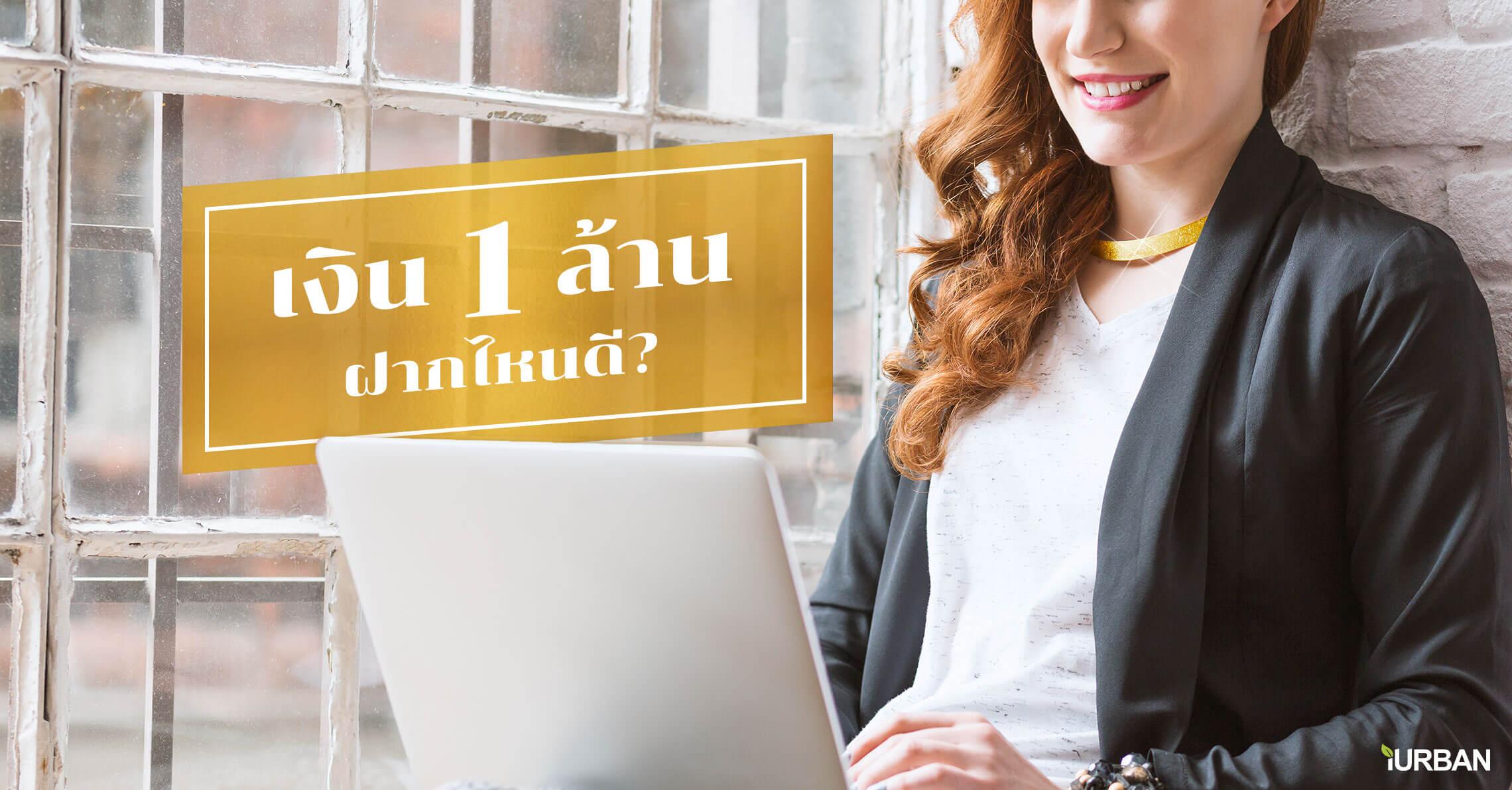 ปี 2018 มีเงิน 1 ล้าน ฝากไหนดี? Thanachart Ultra Savings ดอกเยอะ 1.5% ต่อปี จ่ายดอกเบี้ยทุกเดือน 8 - INSPIRATION