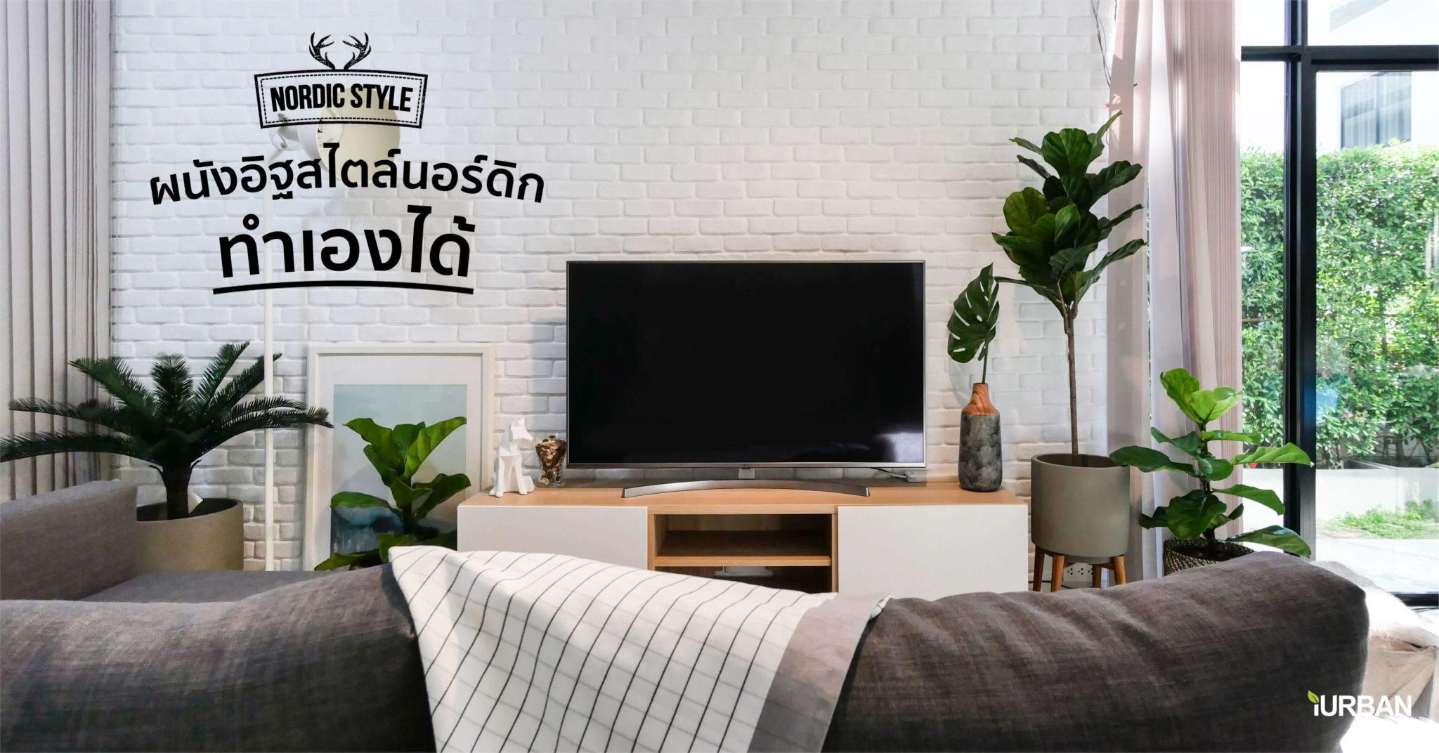 How to เปลี่ยนห้องนั่งเล่นเป็นสไตล์ Nordic ทำเองได้ ง่ายนิดเดียว! 6 - ตกแต่งบ้าน
