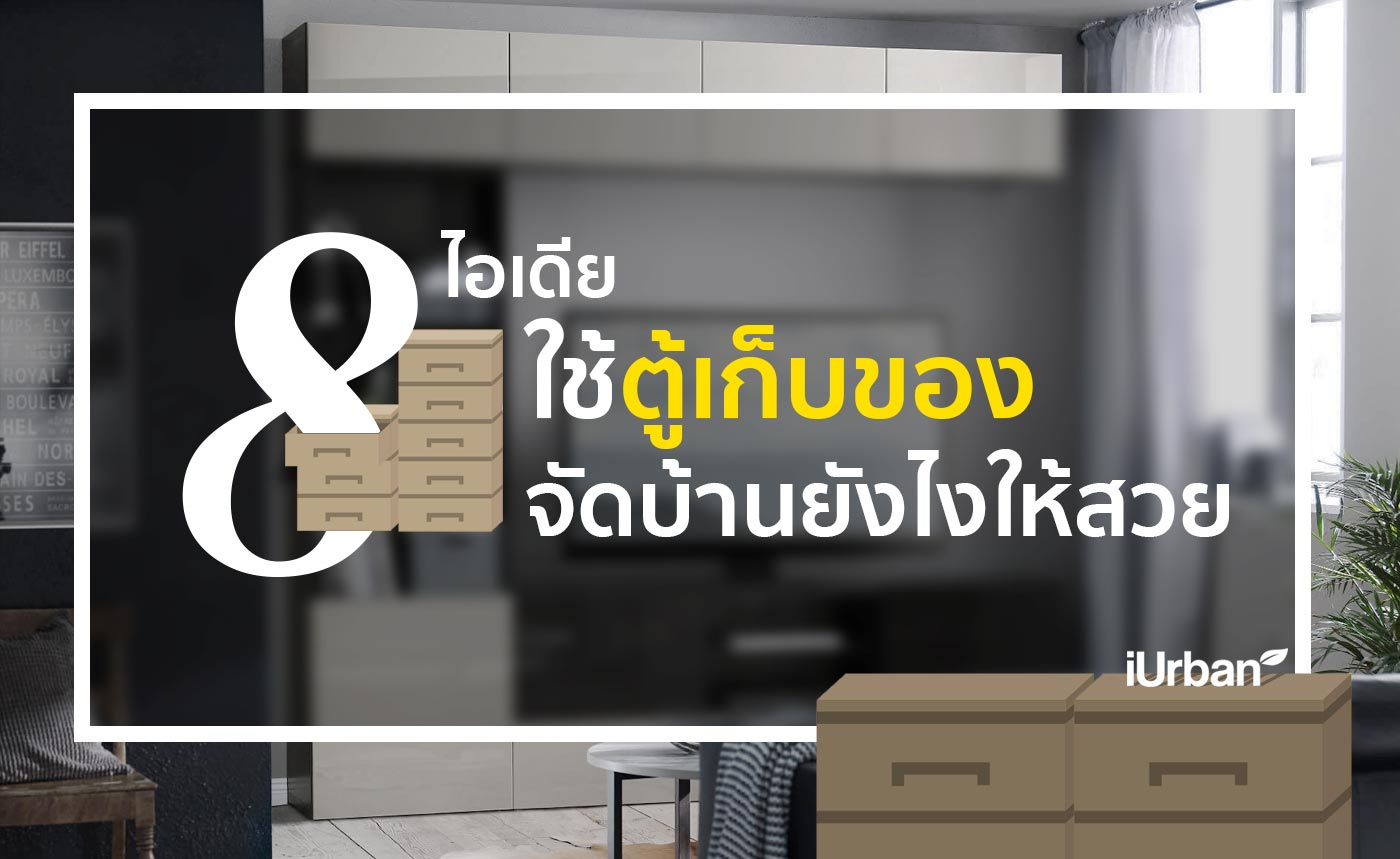 """8 ไอเดียเอา """"ตู้เก็บของ"""" มาจัดบ้านยังไงให้สวยและได้ประโยชน์ 2 - Advertorial"""