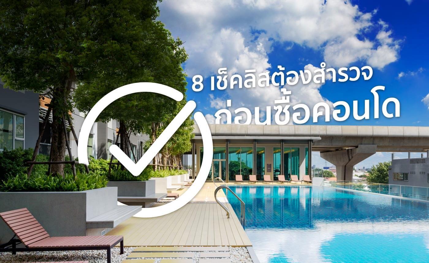 8 เช็คลิสต้องสำรวจก่อนซื้อคอนโด 13 - AP (Thailand) - เอพี (ไทยแลนด์)