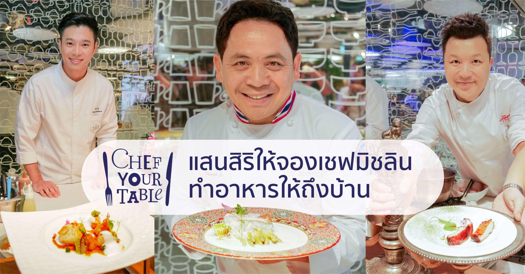 """สร้างช่วงเวลาสุดพิเศษไปกับ """"Sansiri Chef Your Table"""" ที่ให้คุณได้ลิ้มรสอาหารฝีมือเชฟระดับประเทศถึงบ้านคุณ! 4 - INSPIRATION"""