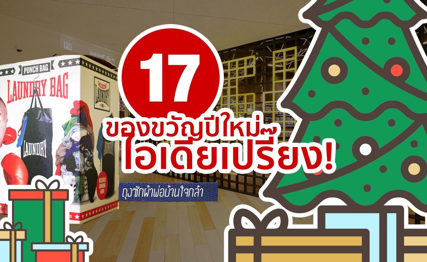 17 ของขวัญปีใหม่เก๋ๆ ของขวัญจับฉลากไอเดียเปรี๊ยงร้าน Loft 6 - SHOPPING