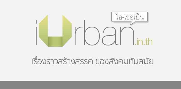 เรื่องราวเกี่ยวกับ iURBAN 2 -