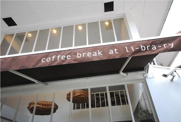 ไล-บรา-รี่..ร้านกาแฟของคนรักหนังสือ 13 - Library
