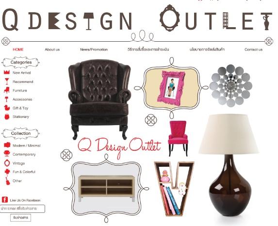 ร้าน Q-Design OUTLETออนไลน์ เลือกช้อปแบบประหยัดเวลา 2 - OUTLET