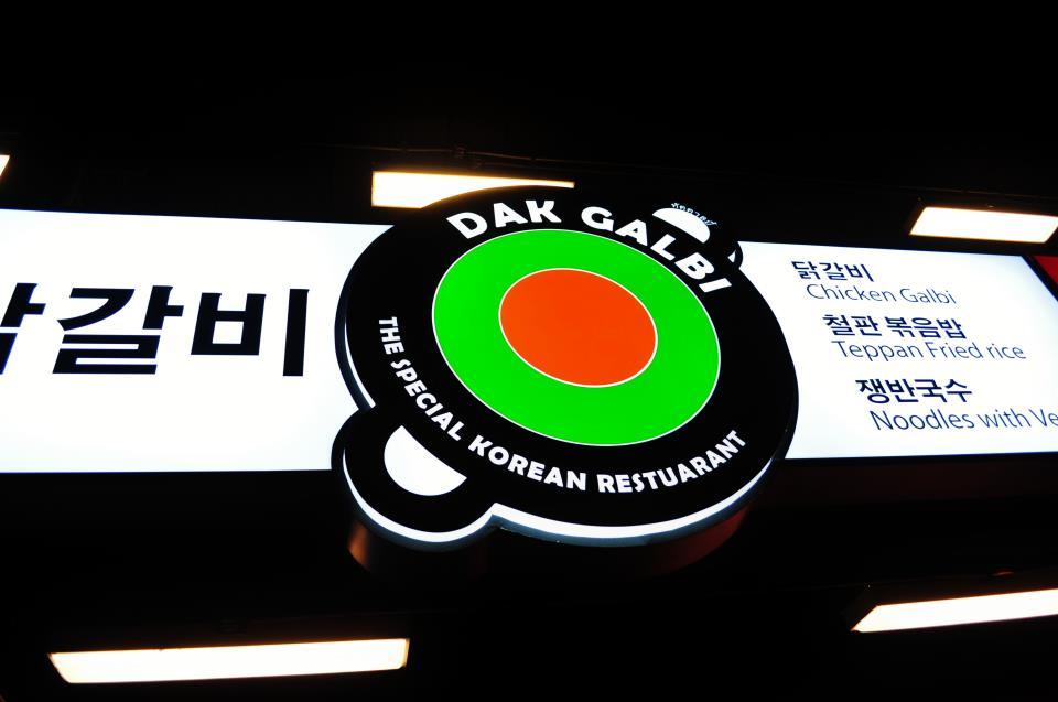 Dak Galbi,Siam Square ร้านไก่ผัดสุดฮิต 2 - Dak Galbi