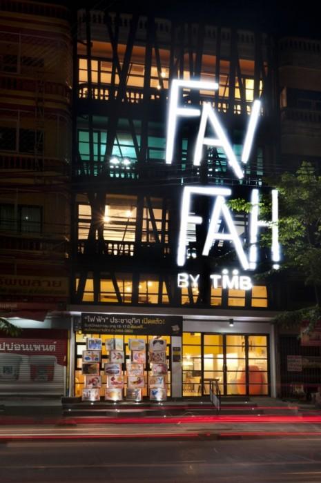 ไฟฟ้า จุดไฟปัญญาให้เยาวชน จาก TMB 13 - FaiFah