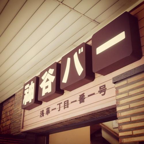 Kamiya Bar's shop sign