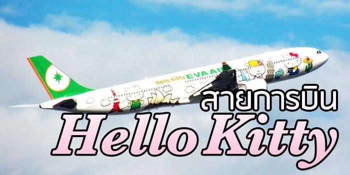 Hello kitty airplane for EVA air สายการบินนี้มีแต่คิตตี้ 13 -