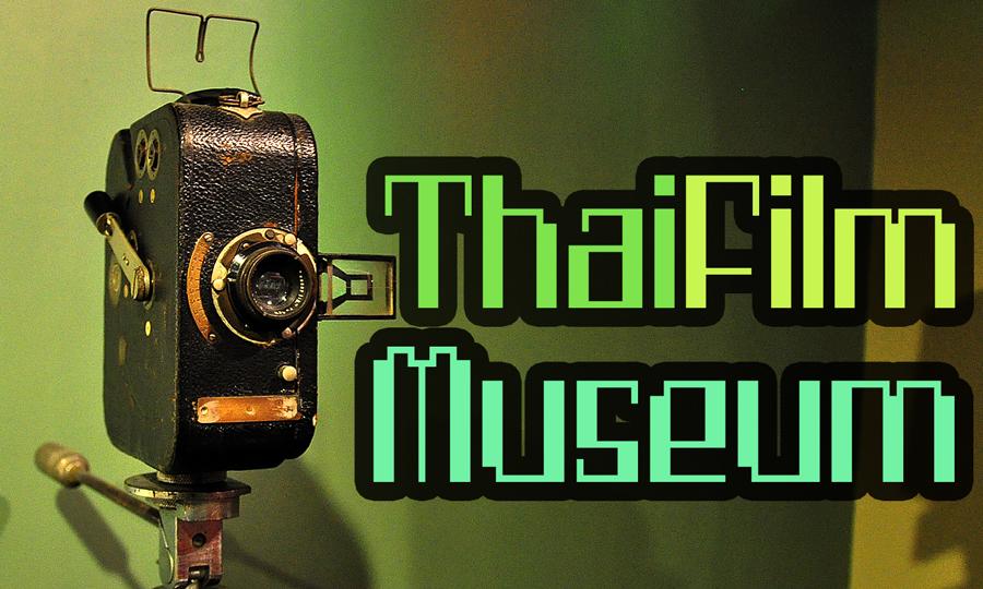 """ชมของเก่า เล่าเรื่องหนัง ที่ """"พิพิธภัณฑ์ภาพยนตร์"""" Thai Film Museum"""
