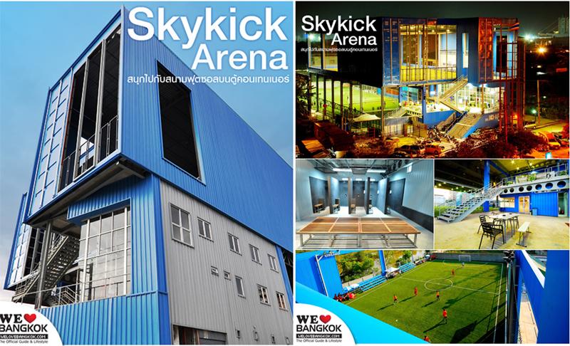 Skykick Arena สนามฟุตบอล ย่านบางนา-ตราดซอย 6  2 - Skykick Arena