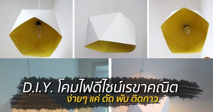 D.I.Y. Geo Lampshade โคมไฟเรขาคณิต ง่ายๆแค่ ตัด! พับ! ติดกาว! 13 - DIY