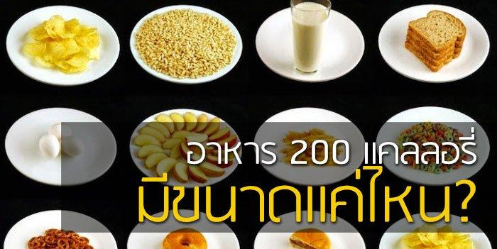 อาหาร 200 แคลลอรี่แต่ละชนิด..มีขนาดแค่ไหน