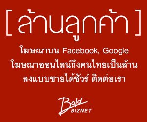 Bold Biznet Digital Agency and Social Media Agency