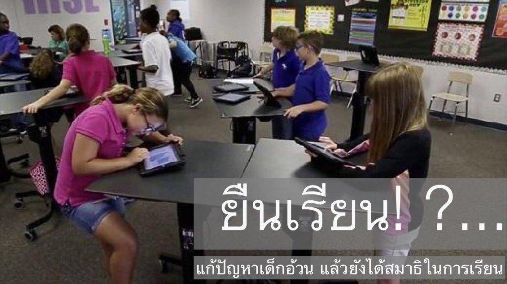 """""""ยืนเรียน""""..แก้ปัญหาเด็กอ้วน แล้วยังได้สมาธิในการเรียน 13 - desk"""