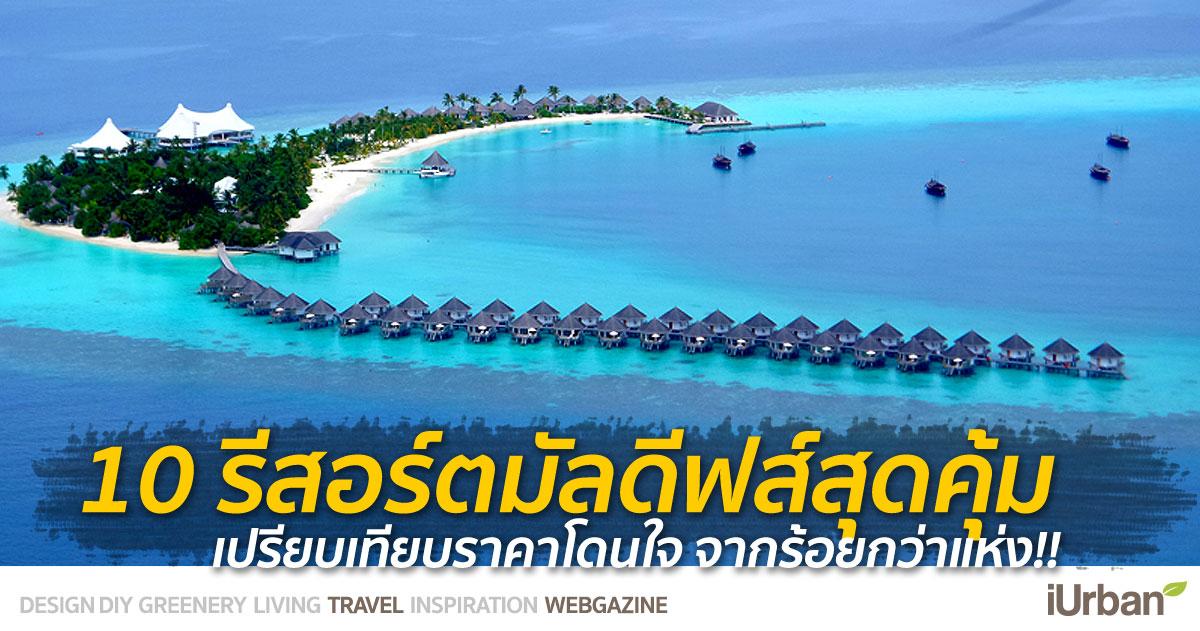 10 มัลดีฟส์ รีสอร์ท ราคาคนไทยแบบ All Inclusive ห้ามพลาดถ้าคิดจะไปเที่ยว Maldives