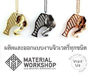 Ads - Nes Material Workshop