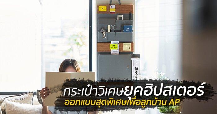 AP HOME UTILITY KIT งานออกแบบที่เก็บทุกอย่างลงในที่เดียว! 13 - AP (Thailand) - เอพี (ไทยแลนด์)