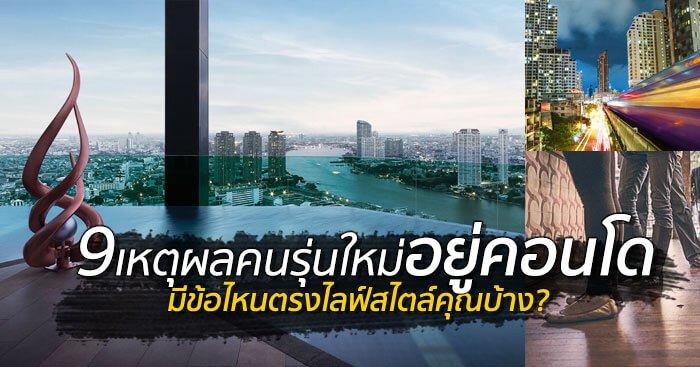 9 เหตุผลที่คนเมืองยุคใหม่หันมาใช้ชีวิตในคอนโด เช็คเลยข้อไหนตรงใจคุณบ้าง? 2 - Advertorial