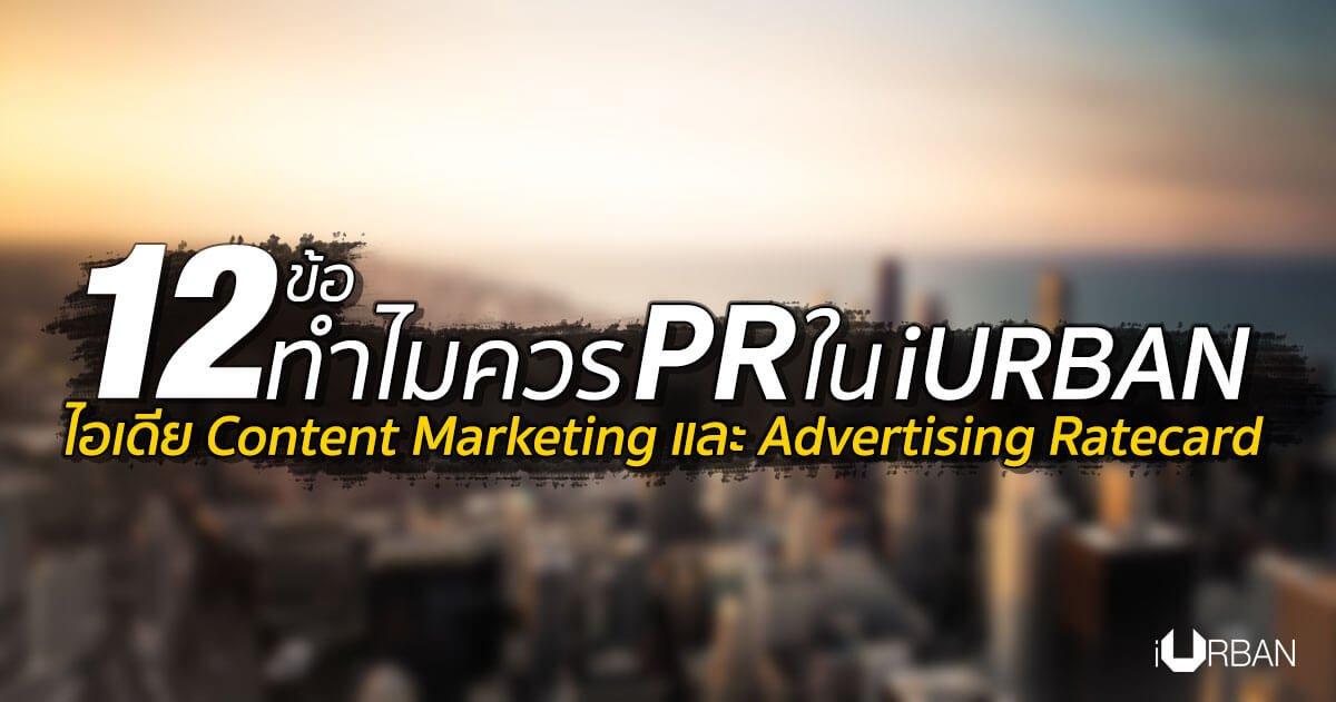 12 ข้อทำไมนักการตลาดถึงนิยมทำ PR กับเว็บ iURBAN 2 -