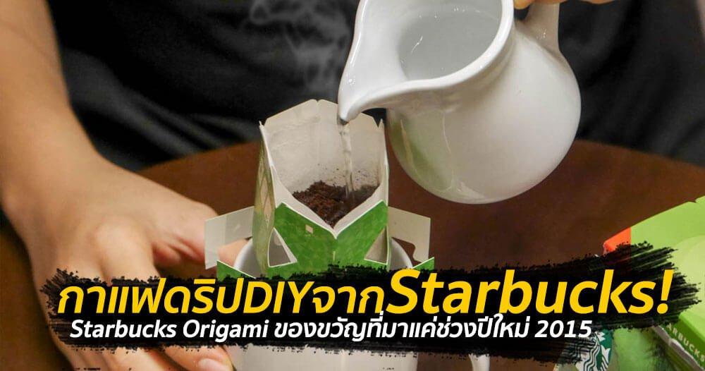 กาแฟดริปจากสตาร์บัคส์ Starbucks Origami ทำที่บ้านง่ายแค่ 1-2-3 เสร็จ! 2 - christmas