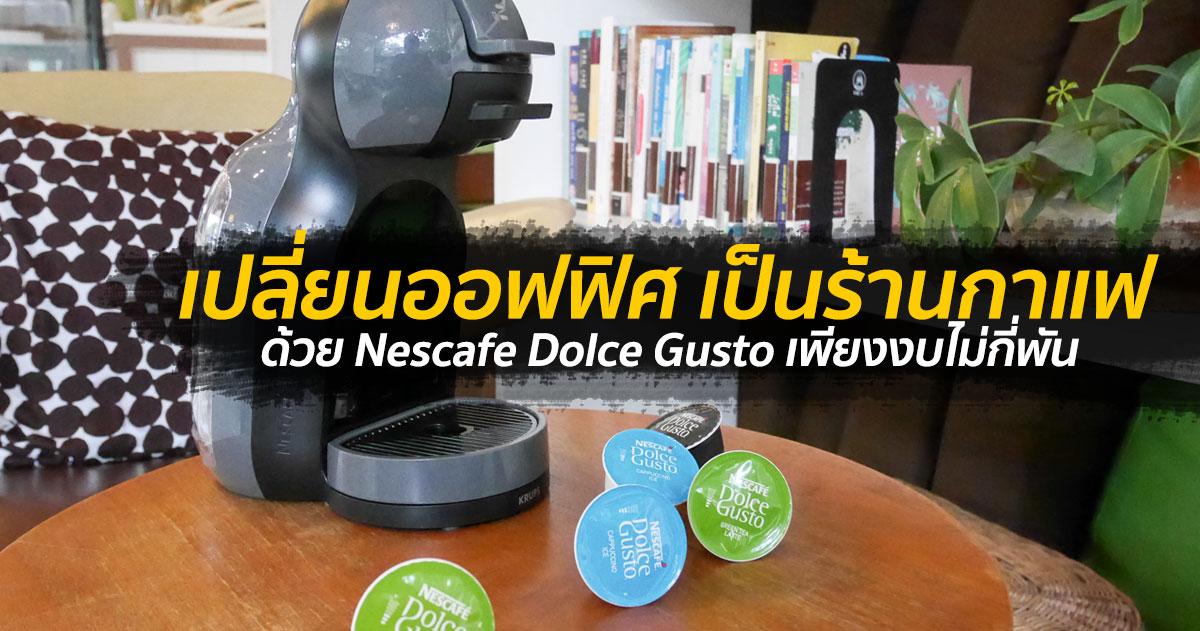 Nescafe Dolce Gusto เปลี่ยนออฟฟิศให้คึกคักเหมือนร้านกาแฟ โมเดิร์นด้วยงบไม่กี่พัน 13 - cafe