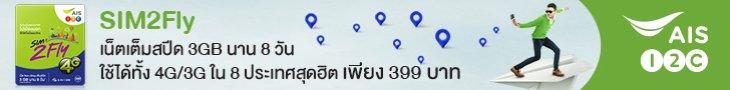 AIS - AIS Sim2 fly Banner (Dentsu)