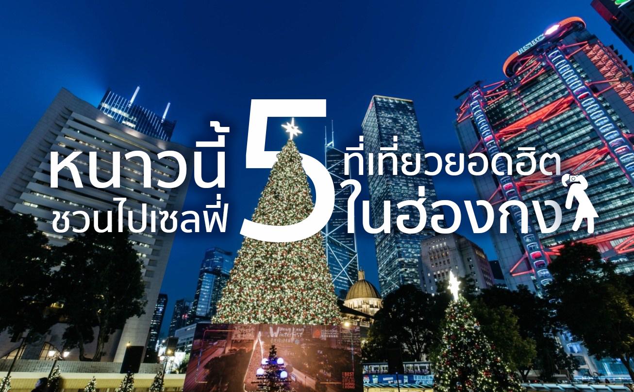 หนาวนี้ ชวนไปเซลฟี่ 5 สุดยอดที่เที่ยวในฮ่องกง ฉลองเทศกาลแห่งความสุข