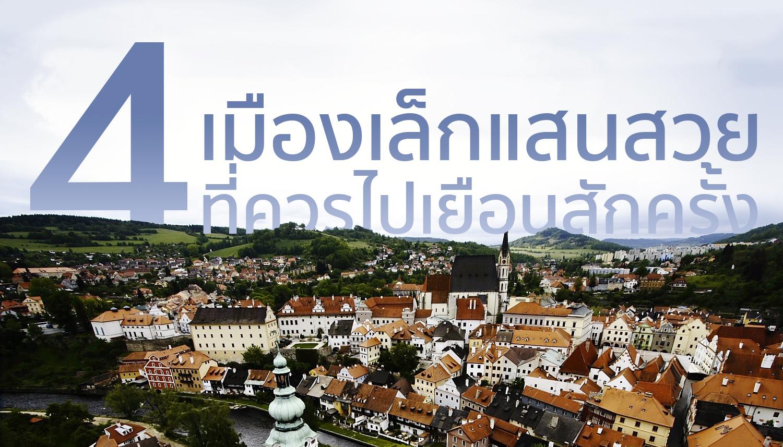 4 เมืองเล็กเล็กแต่ความสวยสุดยิ่งใหญ่ ที่ควรไปเยือนสักครั้งในชีวิต
