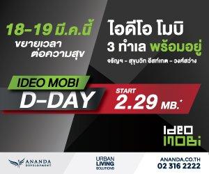 Sidebar - Ananda IDEO Mobi 15-19 Mar (Sand)