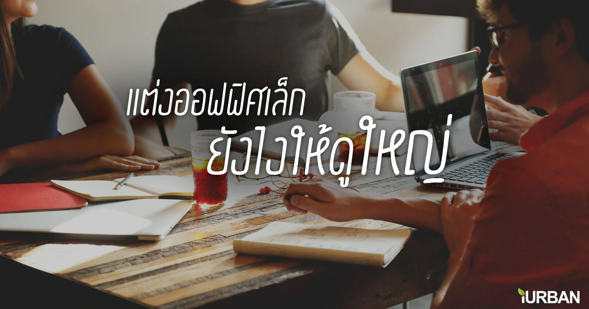12 เทคนิคตกแต่งออฟฟิศเล็กให้ดูใหญ่ ถูกใจ SME และ home office 13 - Co-Working Space