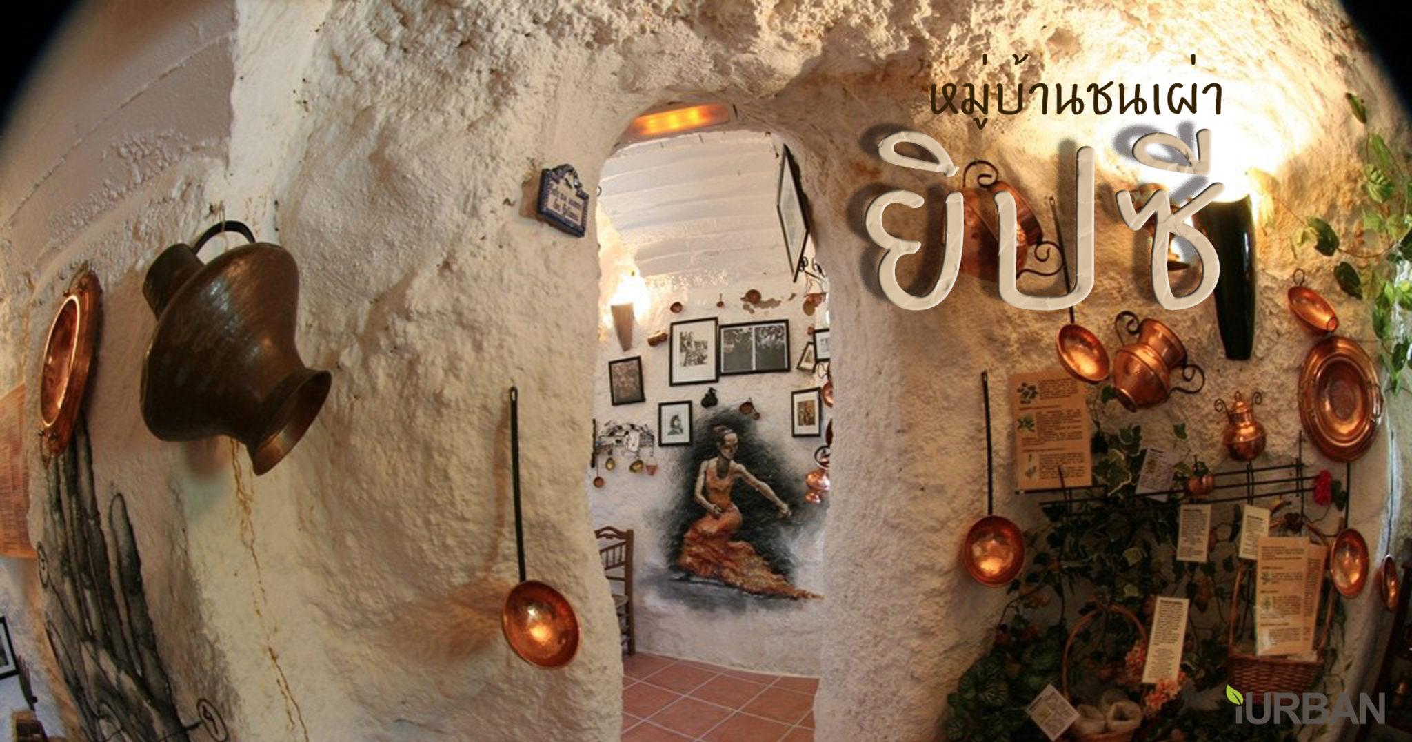 """เที่ยวหมู่บ้านเผ่ายิปซี และพิพิธภัณฑ์ ชาติพันธุ์วิทยา ณ ประเทศสเปน ที่จะทำให้รู้จัก """"ชนเผ่ายิปซี"""" เป็นใคร? 13 -"""