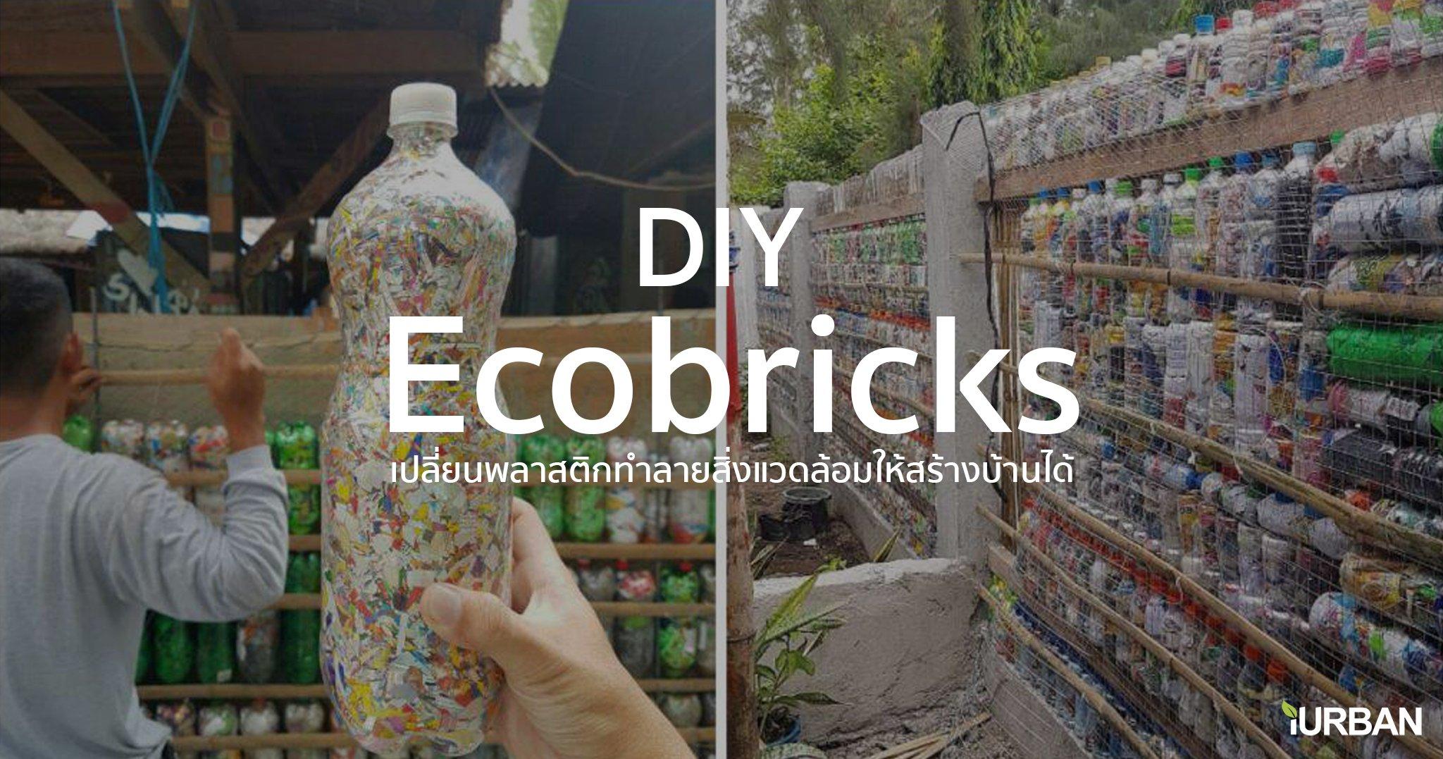 D.I.Y Ecobricks เมื่อขวดน้ำพลาสติกเป็นได้มากกว่าที่คิด 2 - DIY