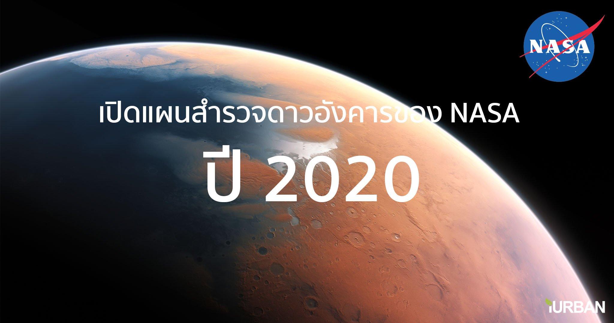 เปิดแผนสำรวจดาวอังคารของ NASA ปี 2020 2 -