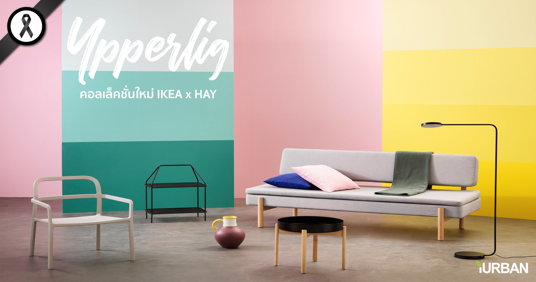 """IKEA x HAY สร้างสรรค์คอลเล็คชั่นใหม่ """"อิปเปอร์ลิก"""" เฟอร์นิเจอร์สไตล์สแกนดิเนเวีย 2 - Advertorial"""