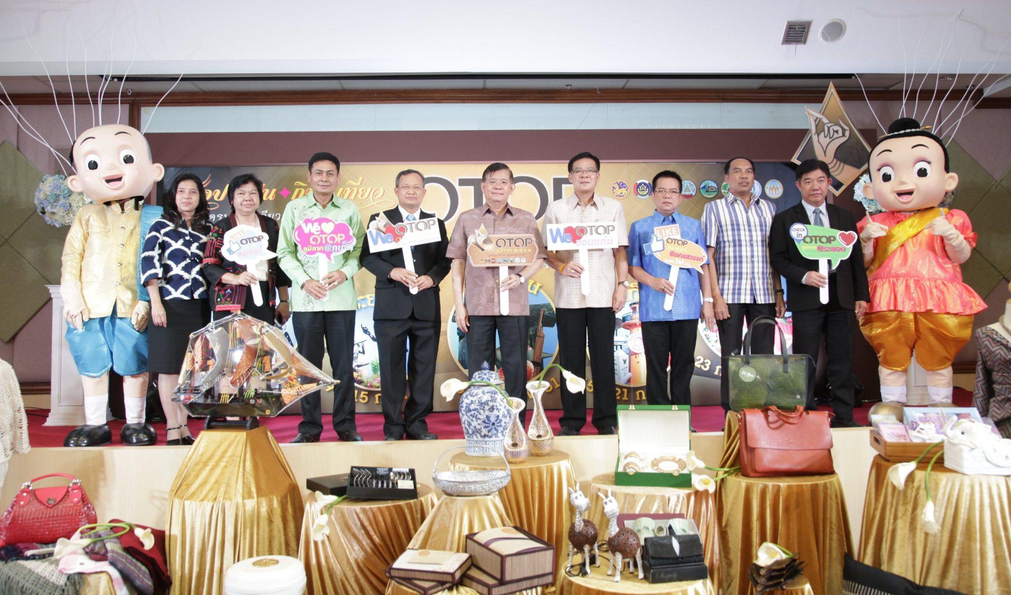 """กรมการพัฒนาชุมชน จัดยิ่งใหญ่งาน """"OTOP ภูมิภาค 2561"""" ครอบคลุม 5 จังหวัดทั่วไทย 13 -"""