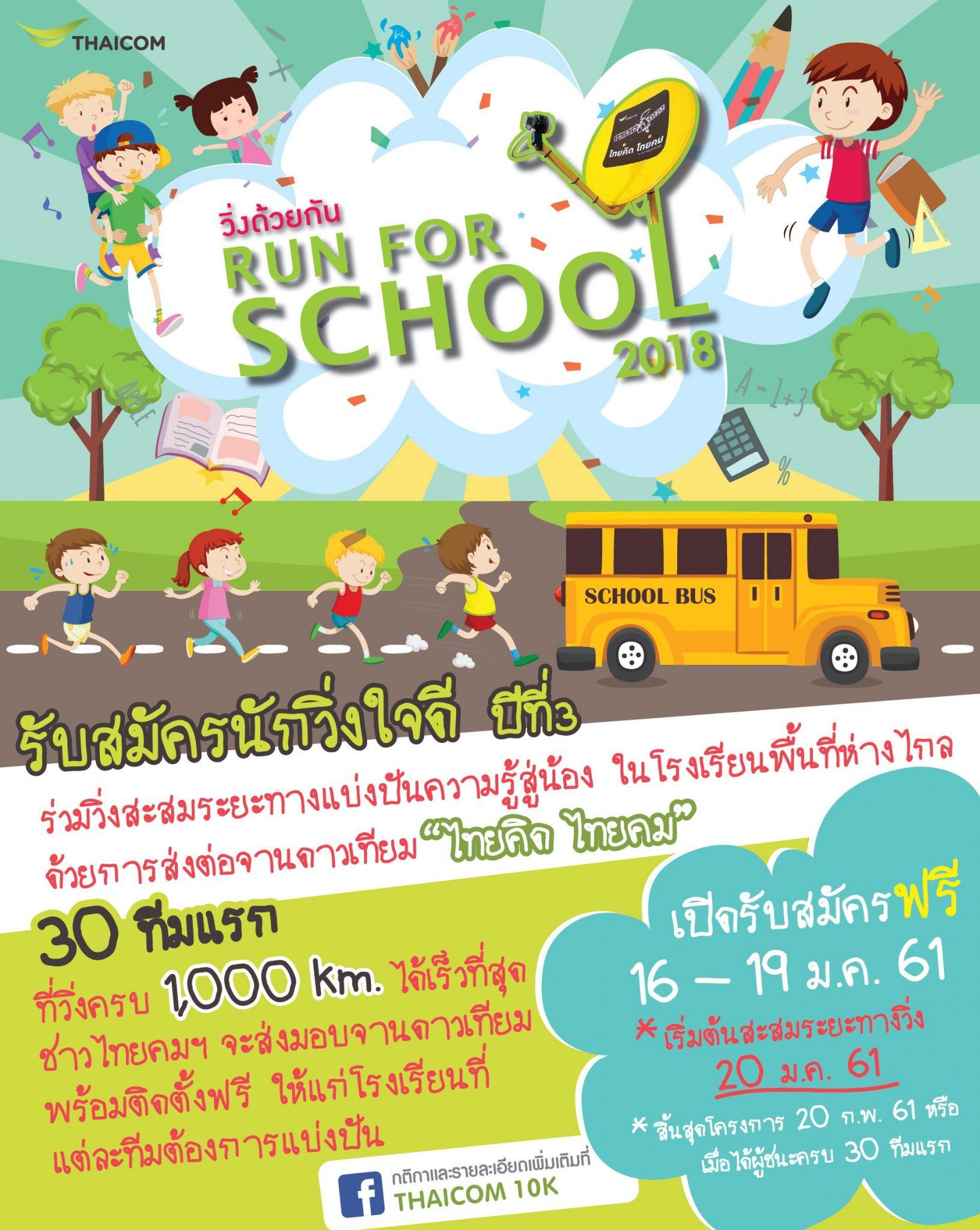 THAICOM RUN for SCHOOL 2018 : ช่วยกันวิ่งมอบความรู้สู่น้อง 13 -