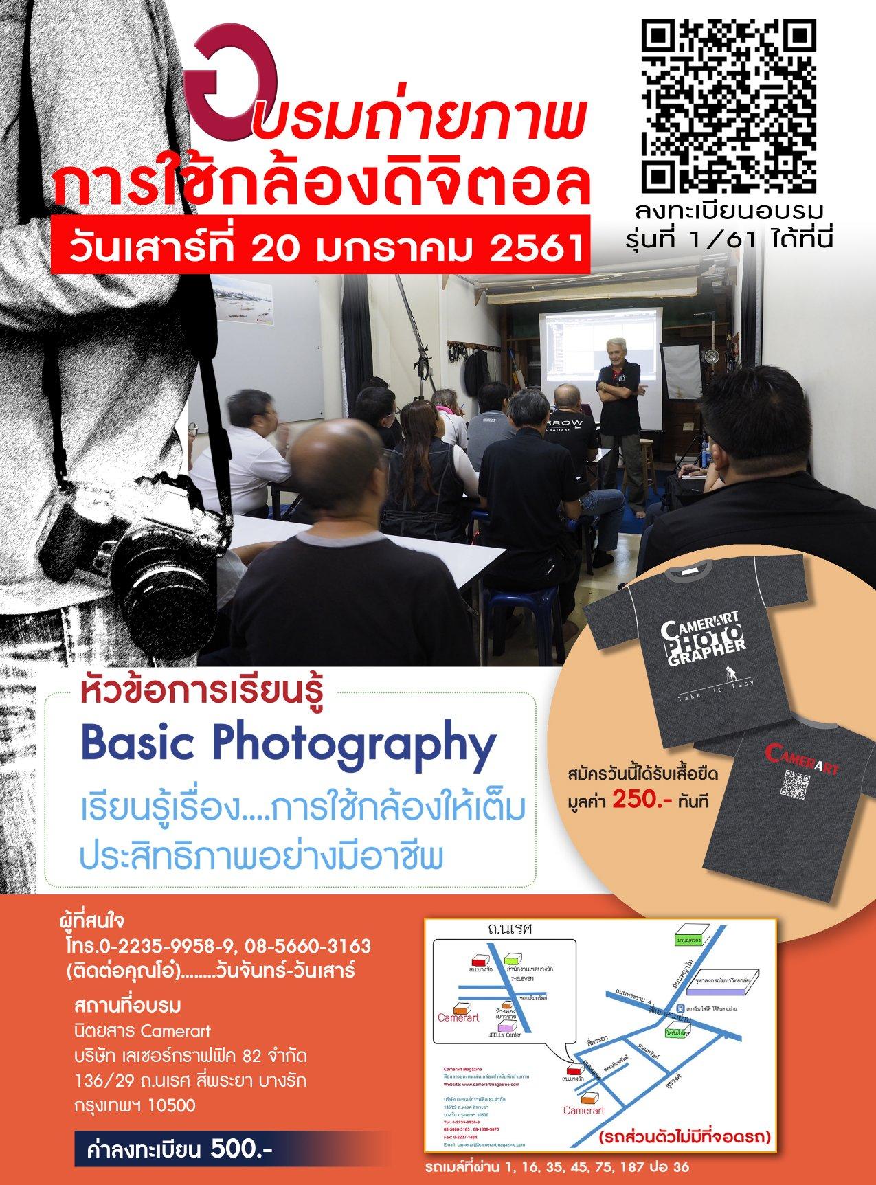 เรียนถ่ายภาพเบื้องต้น ด้วยกล้อง DSLR หรือกล้อง Mirrorless 13 -