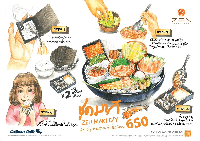 """ร้านอาหารญี่ปุ่น ZEN ชวนสร้างช่วงเวลาแห่งคุณภาพ ในแคมเปญ """"Together is Quality"""""""
